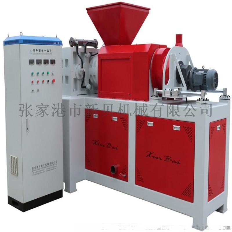 新贝机械塑料挤干机、塑料薄膜脱水挤干机