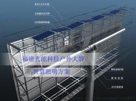 太阳能光伏发电LED照明系统