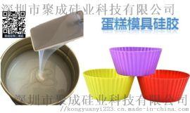 山东省费县蛋糕糖果巧克力模具用食品级液体模具硅胶