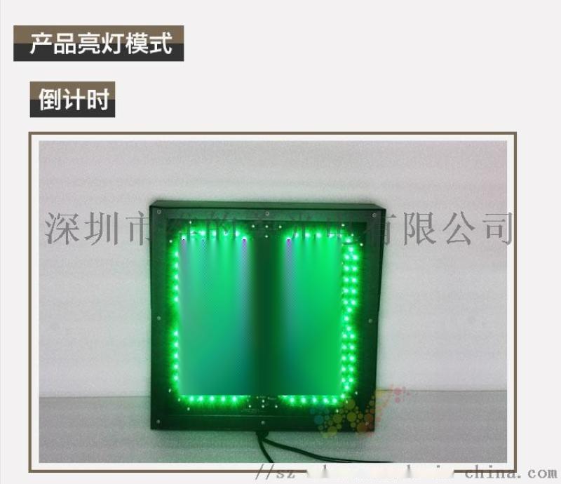 洗车机信号灯 清洗机指示灯 红叉绿箭倒计时通行灯