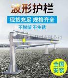 公路波形護欄板安裝價格