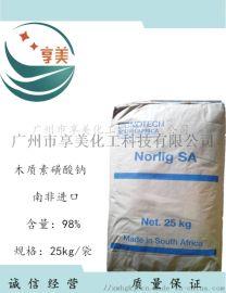 广州南非鲍利葛 木质素磺酸钠 分散剂CMN/减水剂