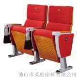 优质公众礼堂椅 佛山英驰座椅礼堂椅