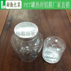 PET铝箔膜定制 PET容器封口膜 热封镀铝膜