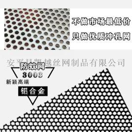定制卷带微孔网 不锈钢冲孔板 铝板圆孔金刚网