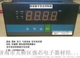 山东压力温度湿度气体变送控制器开发定制