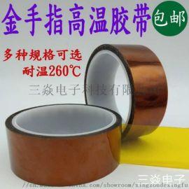 KAPTON 金手指胶带 茶色聚酰亚胺高温胶带