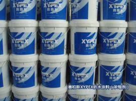 河北赛柏斯XYPEX防水涂料经销商 水泥基材料
