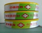 上海輝碩衛生應急後勤保障裝備-警戒帶