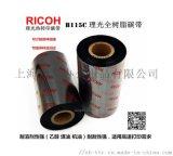 TTR同友碳带厂Ricoh理光全树脂碳带B115C