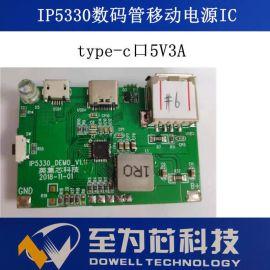 IP5330 数码管驱动和TYPE_C协议 IP5330_BZ_188