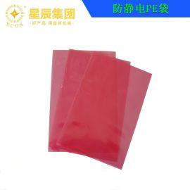 定制高压红色防静电塑料袋 粉红色PE袋 高压低密度塑料包装袋