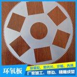 大量供應遊星輪 FR-4遊星輪 手機鏡片研磨輪加工定製