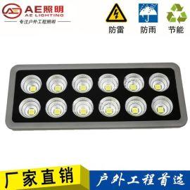 AE照明AE-TGD-02led泛光灯,ae照明led泛光AE照明led泛光灯投光灯500W600W大功率蓝球场足球场工