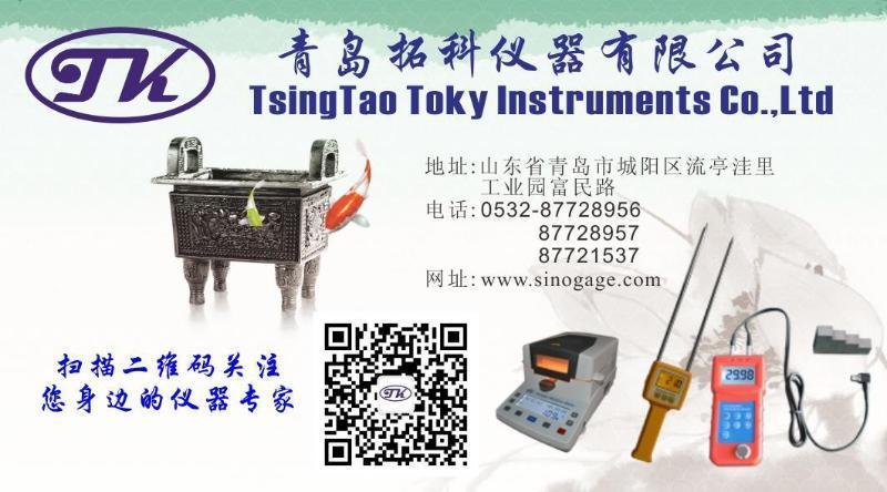 F/N型塗層測厚儀 北京塗層測厚儀