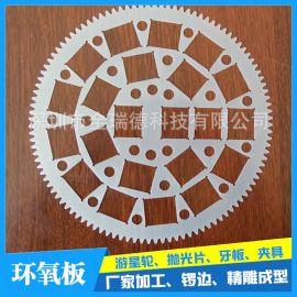 深圳专业定制研磨游星轮加工 FR-4玻纤板加工 绝缘板异形加工