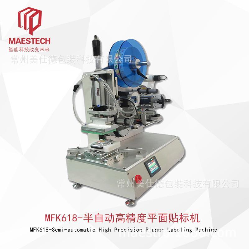 厂家直销MFK-618半自动精准平面贴标机精密仪器贴标设备
