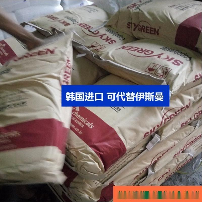 食品级PCTG韩国sk JN-200高流动性高刚性太空杯化妆品盒子原料