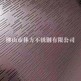 山西太原不鏽鋼壓紋板 菱形/荷葉紋/中國結/福字壓花不鏽鋼板批發 可做顏色