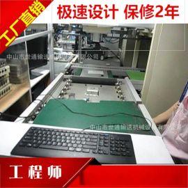 調音臺組裝生產線 調音臺流水線設備