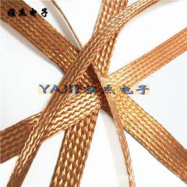 镀锡铜线**编织带 铜编织带 编织铜线 导电带 扁平接地铜线