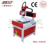 MK-4060工艺品雕刻机