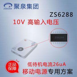 锂电池管理芯片ZS6288带,LED手电筒,功能驱动移动电源升压芯片