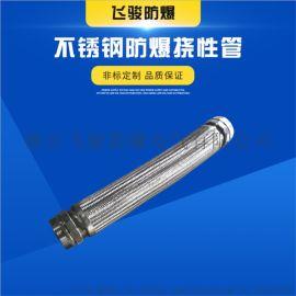 防爆不锈钢挠性连接管 防爆挠性管 金属穿线软管