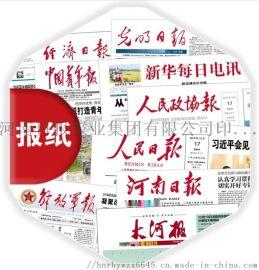 印校报,印内刊,印报纸印刷厂