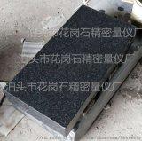 厂家加工定制大理石平板 花岗岩平板 检测工作台