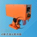 KDCZL6鐳射檢測器(對射式) 鐳射檢測器供應 鐳射檢測器廠家