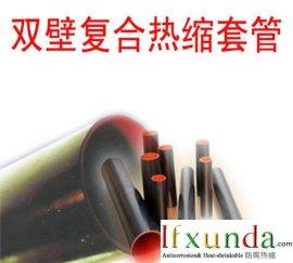 北京天津河北省供应双壁复合热缩套管