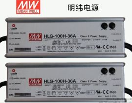 明纬100瓦LED防水电源HLG-100H-36A,10串8并投光灯电源