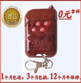 对拷贝遥控器电动卷帘门遥控器伸缩门遥控器道闸遥控器