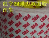 3M55236強力雙面膠帶可免費分切  鑫瑞寶膠粘