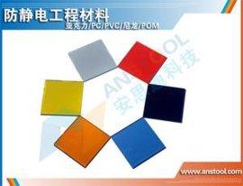 防静电有机玻璃板,MEC防静电板材,板材防静电,抗静电PC,PVC板