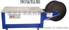 西乡台式打包机高低台双电机供应