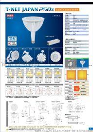 LED工矿灯 280W T-NET JAPAN 250x 高品质厂家供应 日本进口产品!
