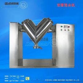 高效V型混合机_广州粉未混合机厂家