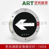 消防應急指示燈 新國標消防標誌燈 不鏽鋼地埋嵌入式 led圓形出口指示燈