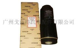 IVECO依维柯燃油滤清器504213801/504213800/504192850/504120410/504213799/2996416/500054655