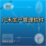 几禾J8-生产管理软件 生产部门专用 工厂管理软件 生产管理系统