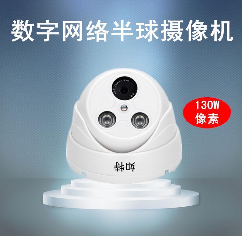 130万960P半球型红外夜视数字高清网络摄像机