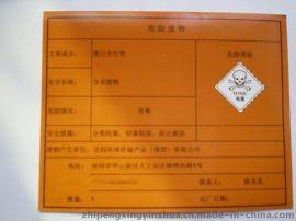 危险废物标签 危化有毒易燃危险废物标签
