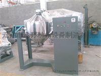 双锥干粉高速混料机(SZ)鑫邦锥型高效混合机