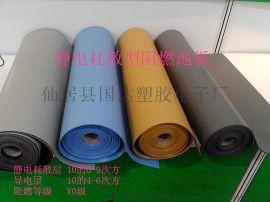 缅甸防静电地板---防静电塑胶地板----防静电阻燃地板