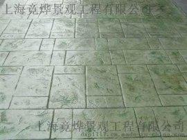 上海压模地坪专业团队/安徽市政景观工程小区公园绿化**/艺术压模压花地坪/彩色水泥印花地坪模具施工材料
