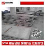 铭立供应广东5052-H32铝镁合金厂家直销5052铝带,表面光洁,折弯,拉伸效果好