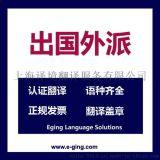外派口译怎么收费-计算机行业外派口译服务-上海外派口译服务-上海口译公司