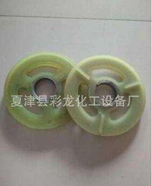 聚氨酯分散盘多少钱/规格/批发/夏津县彩龙化工设备厂